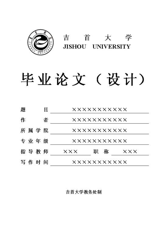 毕业论文免费下载毕业论文