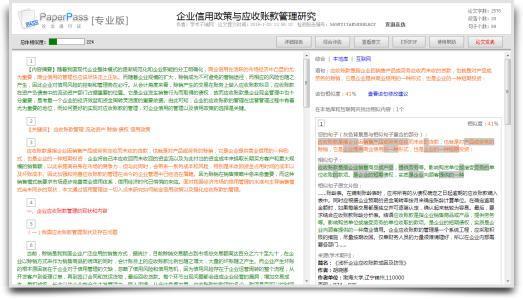 中国知网查重验证真伪