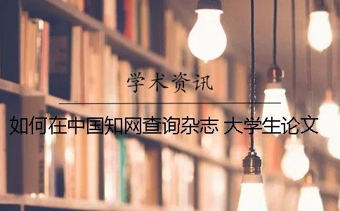 如何在中国知网查询杂志 大学生论文