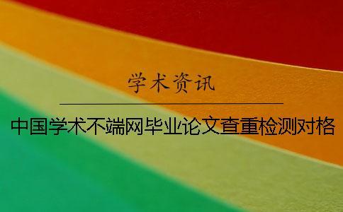 中国学术不端网毕业论文查重检测对格式要求是怎么回事?