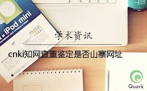 cnki知网查重鉴定是否山寨网址