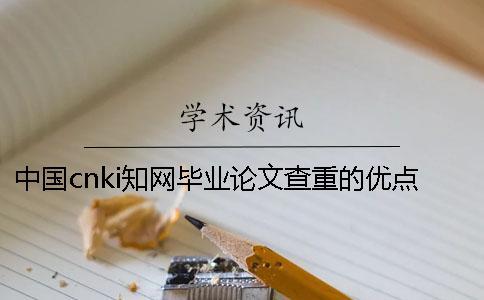 中国cnki知网毕业论文查重的优点哪里有?