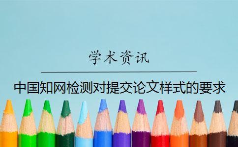 中国知网检测对提交论文样式的要求