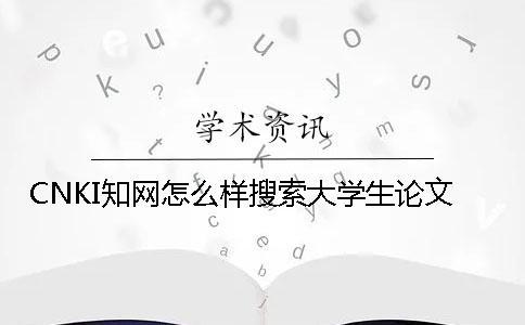CNKI知网怎么样搜索大学生论文