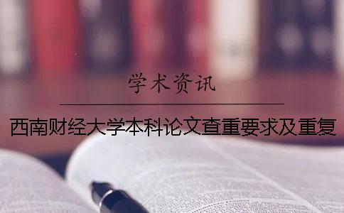西南财经大学本科论文查重要求及重复率 西南财经大学论文查重系统