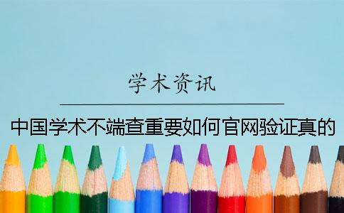 中国学术不端查重要如何官网验证真的和假冒的?