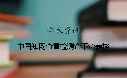 中国知网查重检测查不查表格