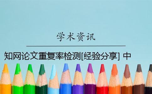 知网论文重复率检测[经验分享] 中国知网重复率检测
