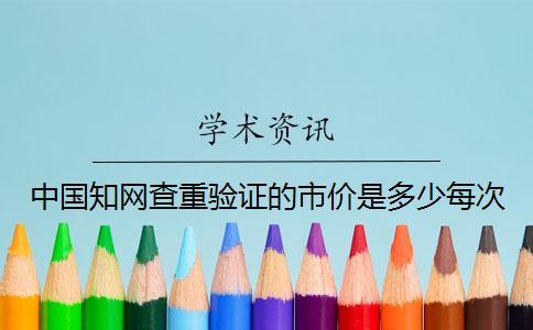 中国知网查重验证的市价是多少每次