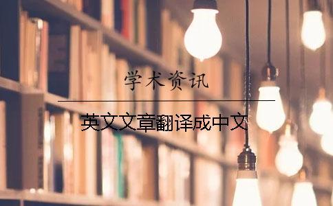 英文文章翻译成中文