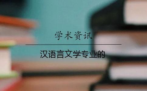 汉语言文学专业的