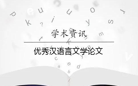 优秀汉语言文学论文