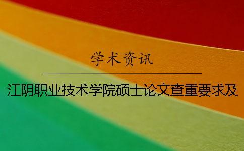 江阴职业技术学院硕士论文查重要求及重复率一