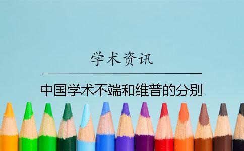 中国学术不端和维普的分别