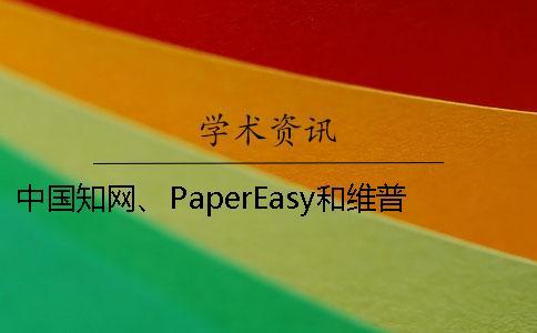 中国知网、PaperEasy和维普三者的区别到底是怎么回事?