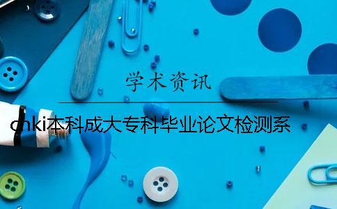 cnki本科成大专科毕业论文检测系统