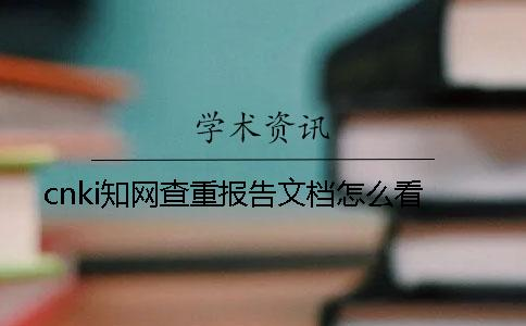 cnki知网查重报告文档怎么看