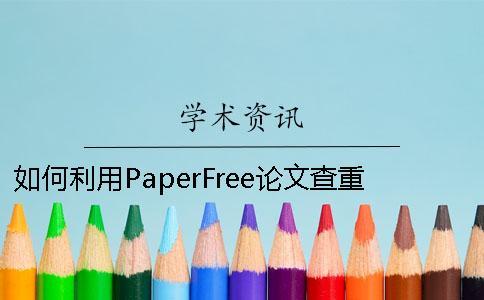 如何利用PaperFree论文查重有效修改文章