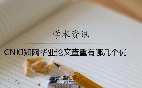 CNKI知网毕业论文查重有哪几个优势