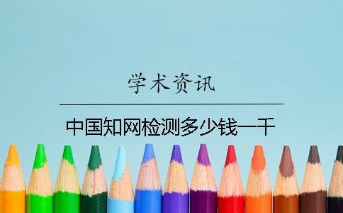 中国知网检测多少钱一千