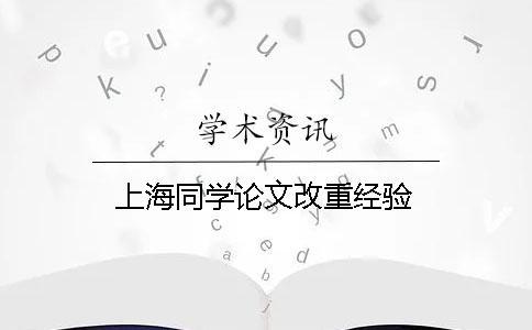 上海同学论文改重经验