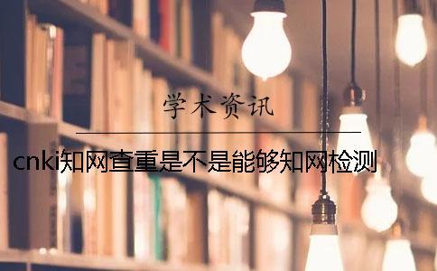 cnki知网查重是不是能够知网检测外语呢?