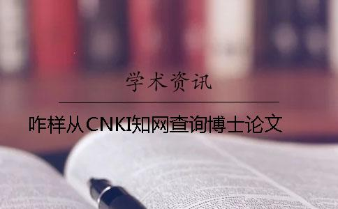 咋样从CNKI知网查询博士论文