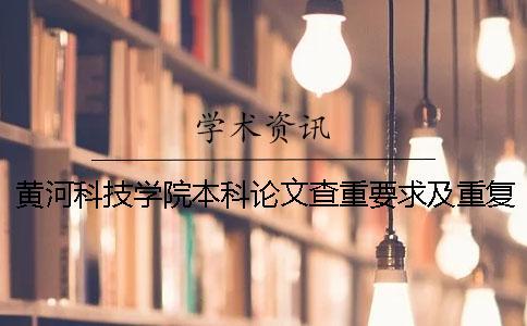 黄河科技学院本科论文查重要求及重复率一
