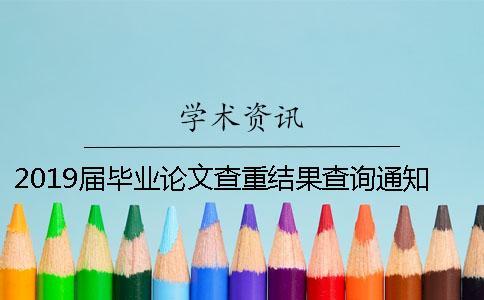 2019届毕业论文查重结果查询通知-上海交通大学继续教育学院