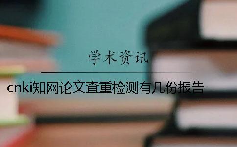 cnki知网论文查重检测有几份报告?